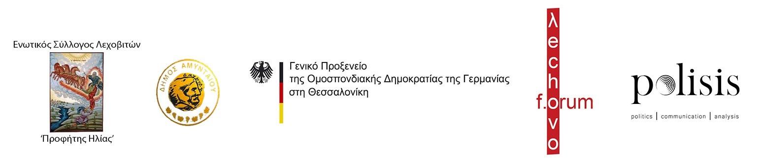 Το Φόρουμ επιχορηγήθηκε από το Ελληνο-Γερμανικό Ταμείο για το Μέλλον.