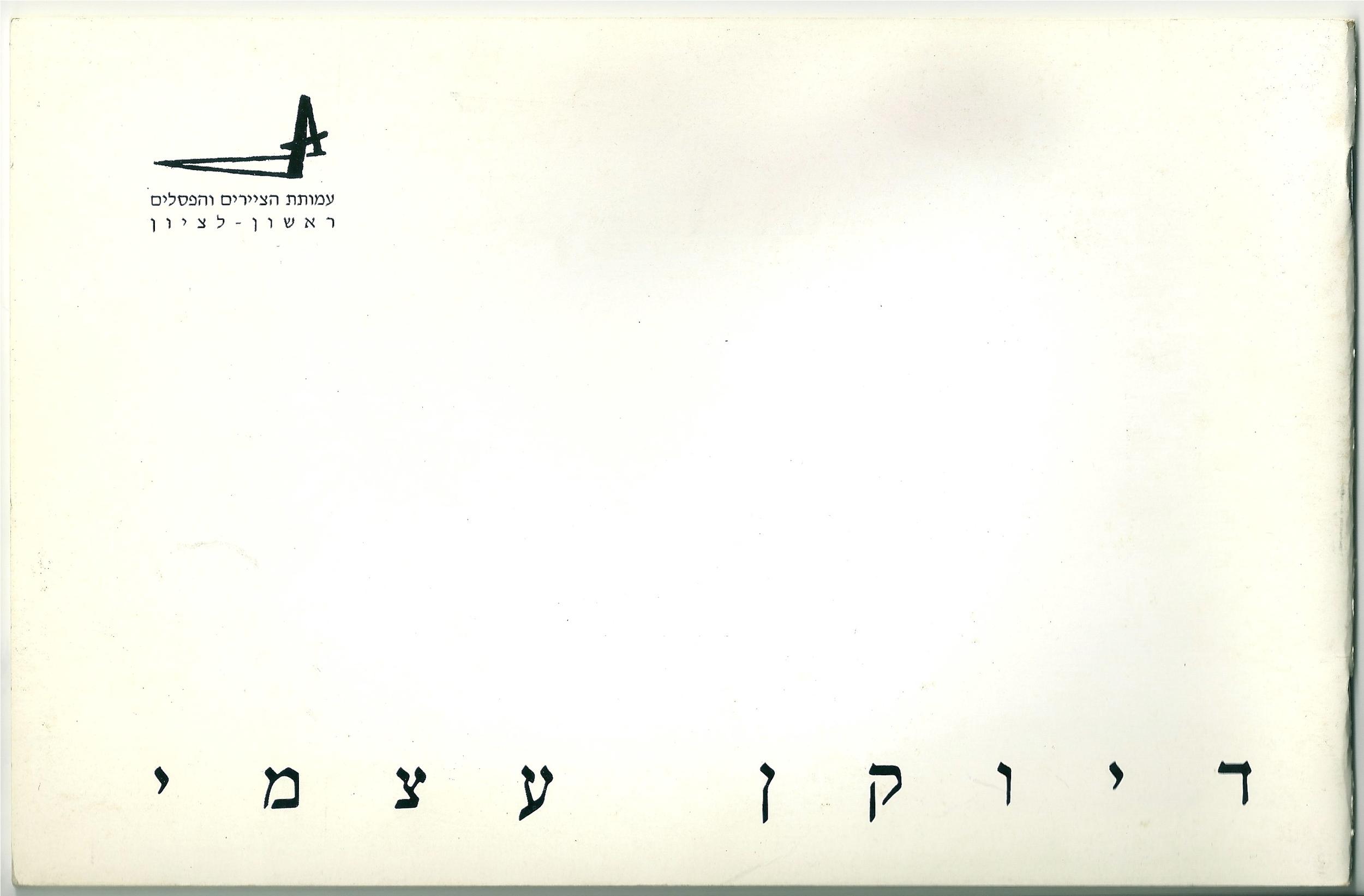 Yaron  29.jpeg