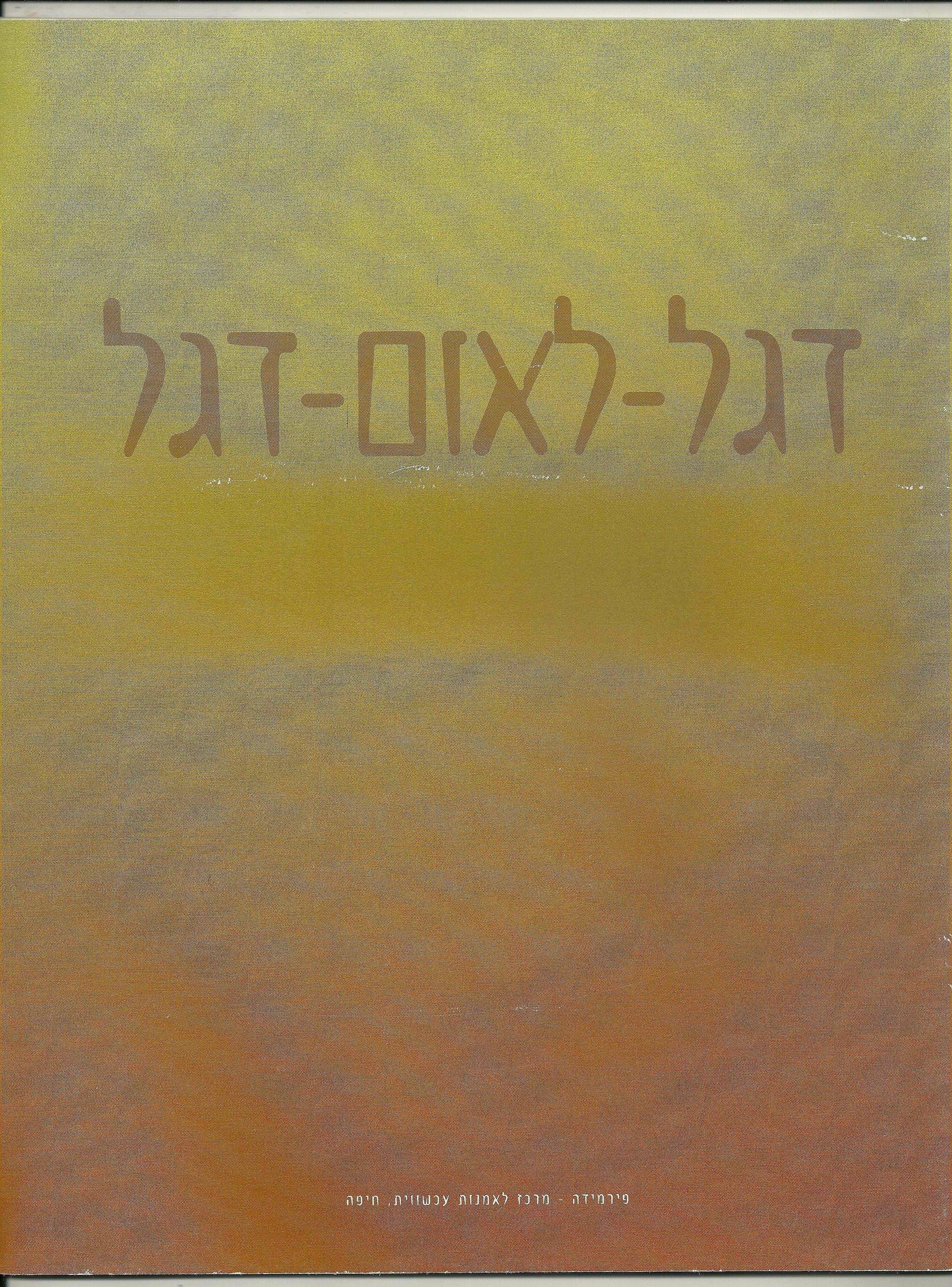 Yaron  34.jpeg