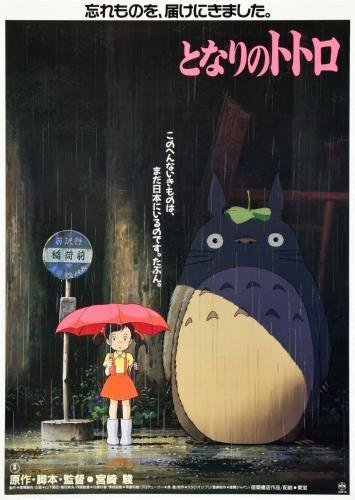 My Neighbor Totoro Screenplay.jpg