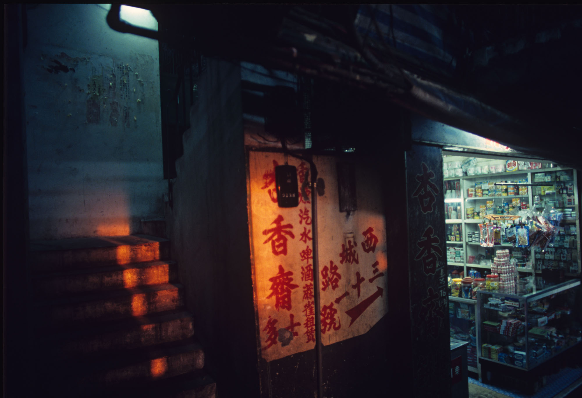 Kowloon Walled City, West Side Street, 1989