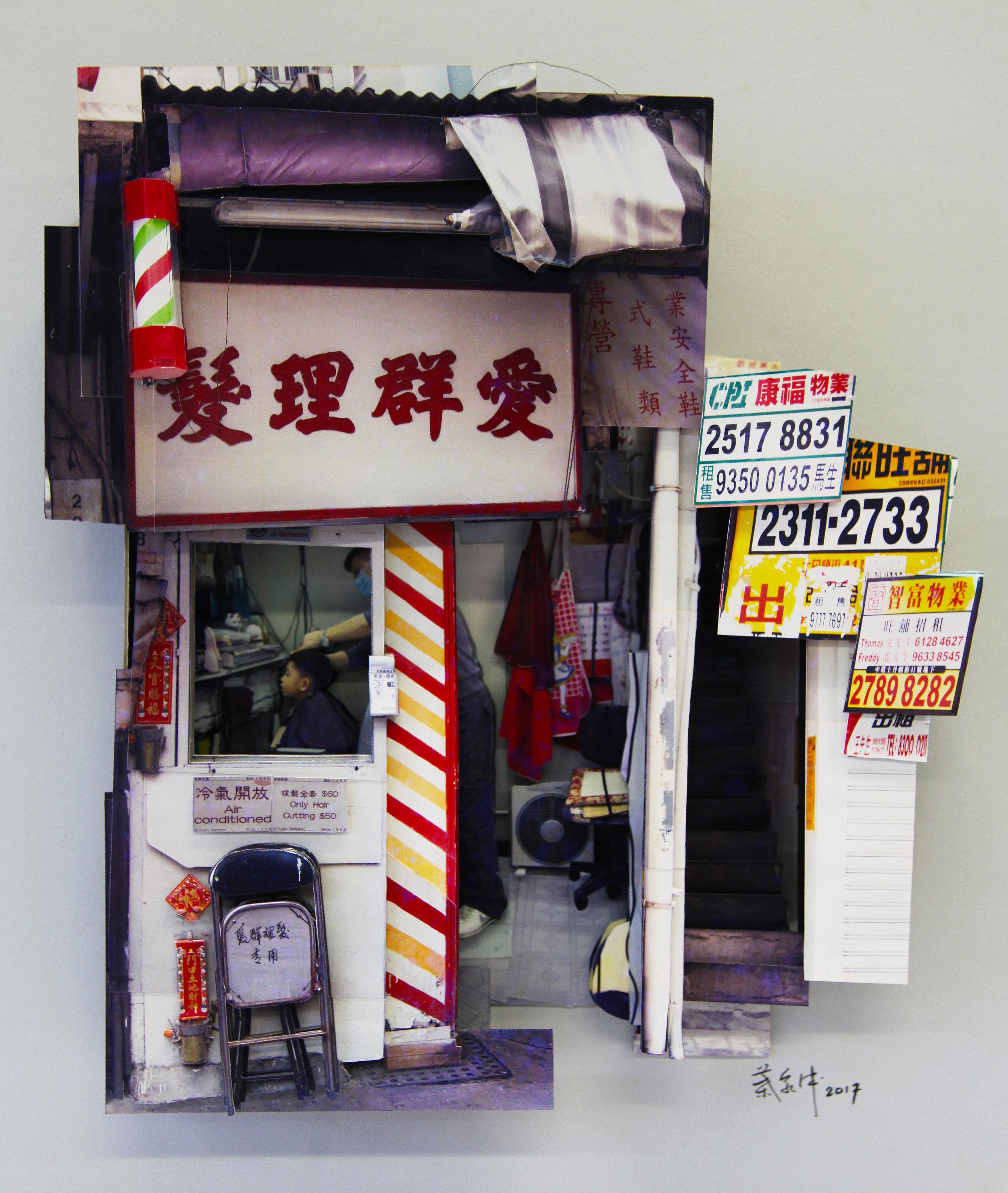 Oi Kwan Barber Shop.jpg