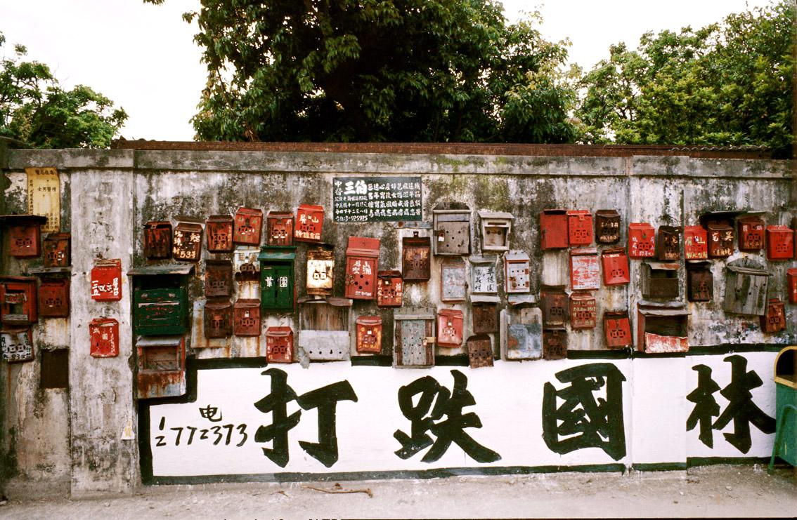 Post boxes wall in Lai Fan Shan, 1972