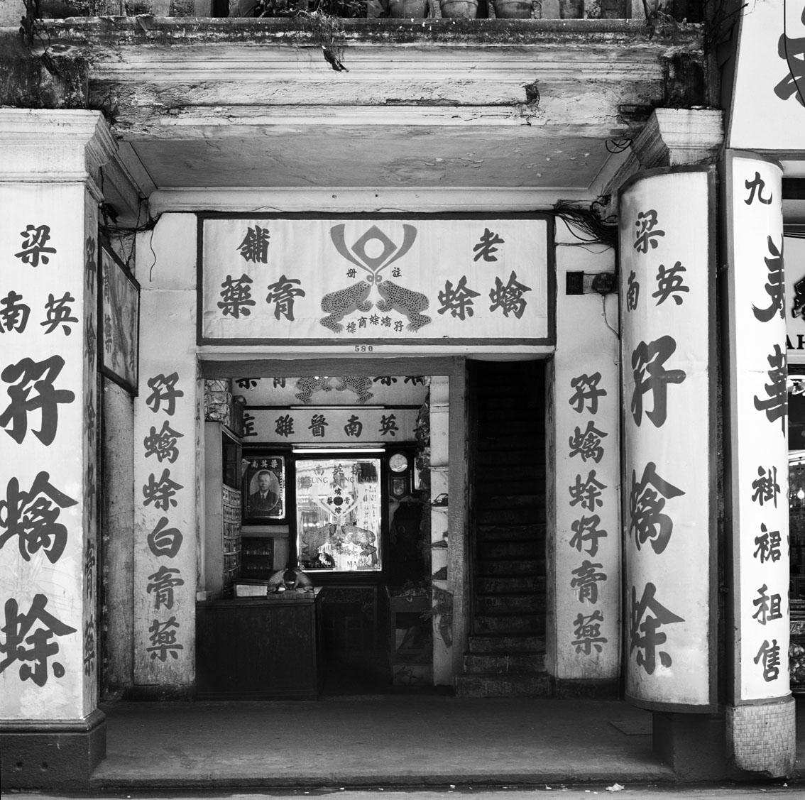 Mong Kok Medicine Shop
