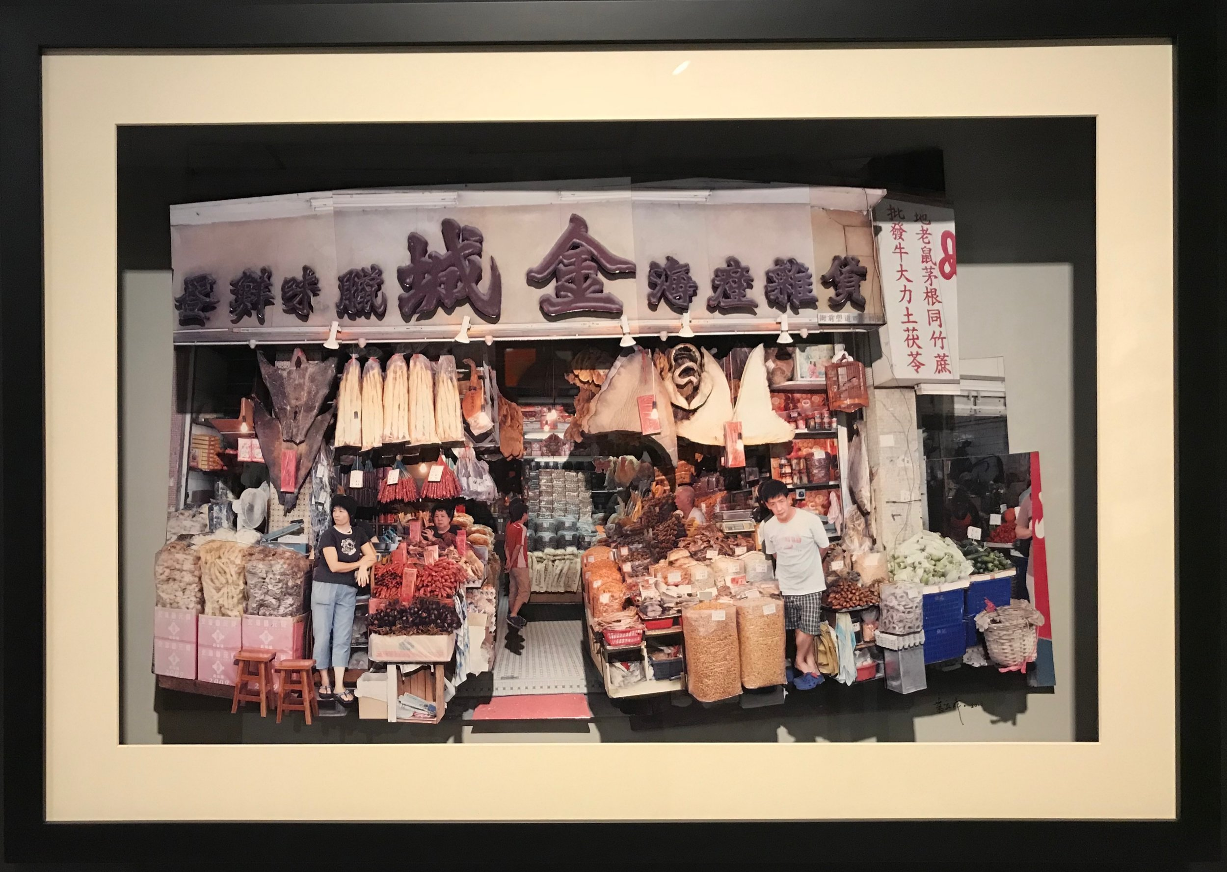 葉家偉 Alexis Ip, 金城海味·九龍城  Kam Shing Dried Seafood (Kowloon City,  Hong Kong, 2018) 97 x 66 cm, HK$ 19,500 including frame