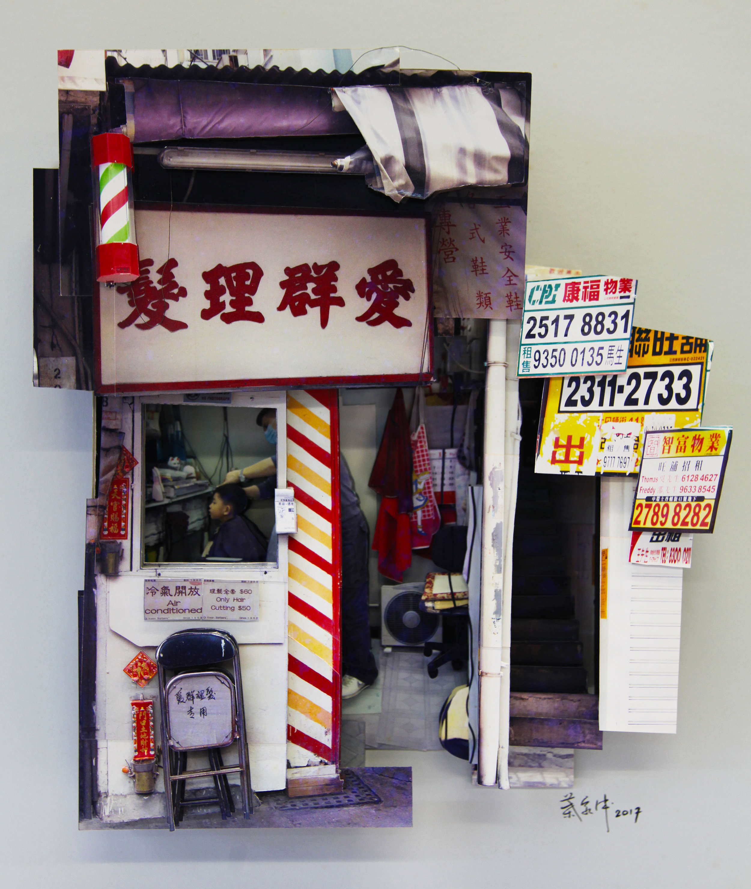 葉家偉 Alexis Ip '愛群理髮 Oi Kwan Barber Shop in Wan Chai' (Hong Kong, 2016) Courtesy of Blue Lotus Gallery.jpg