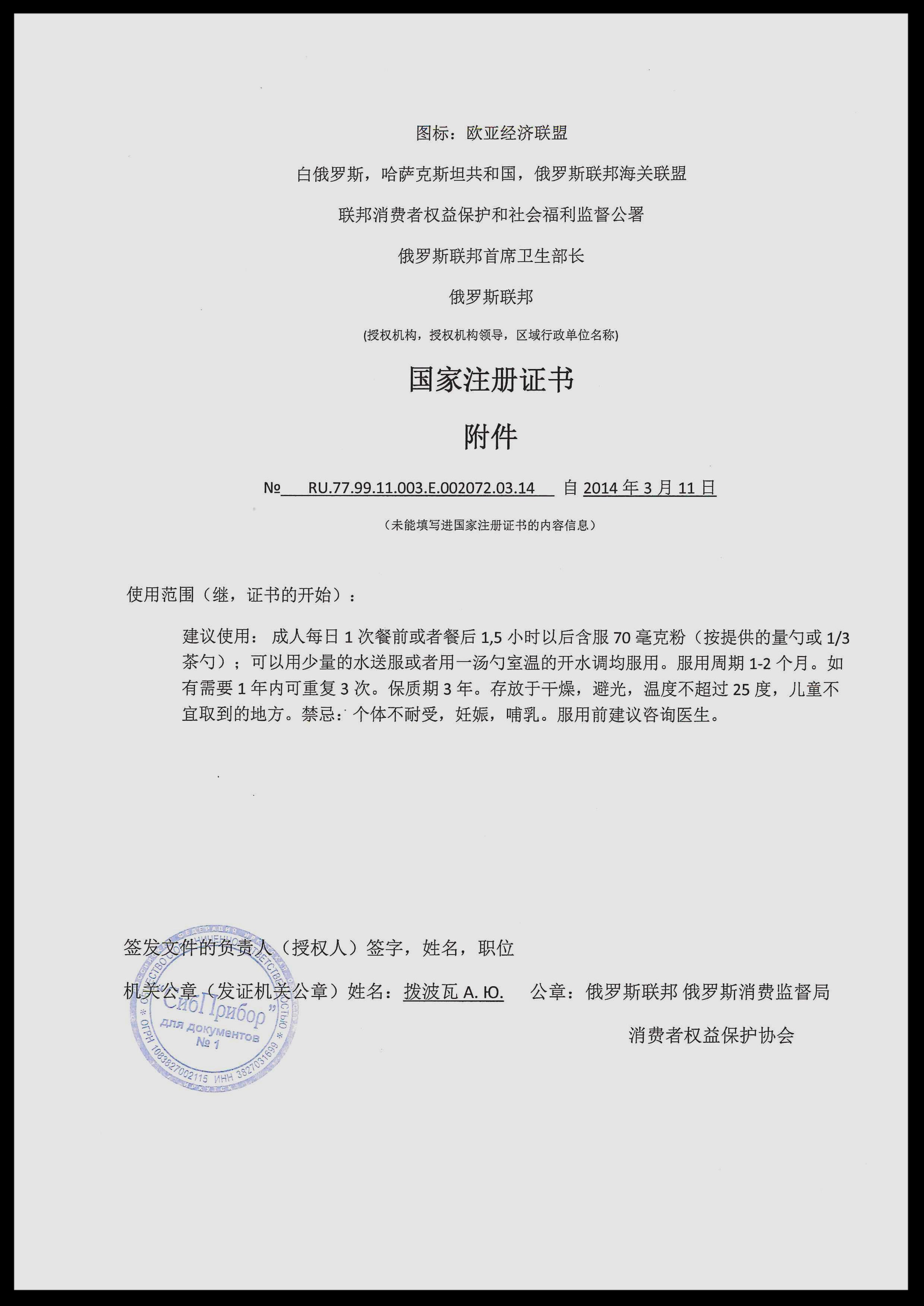 cert_taxif_china-1.jpg