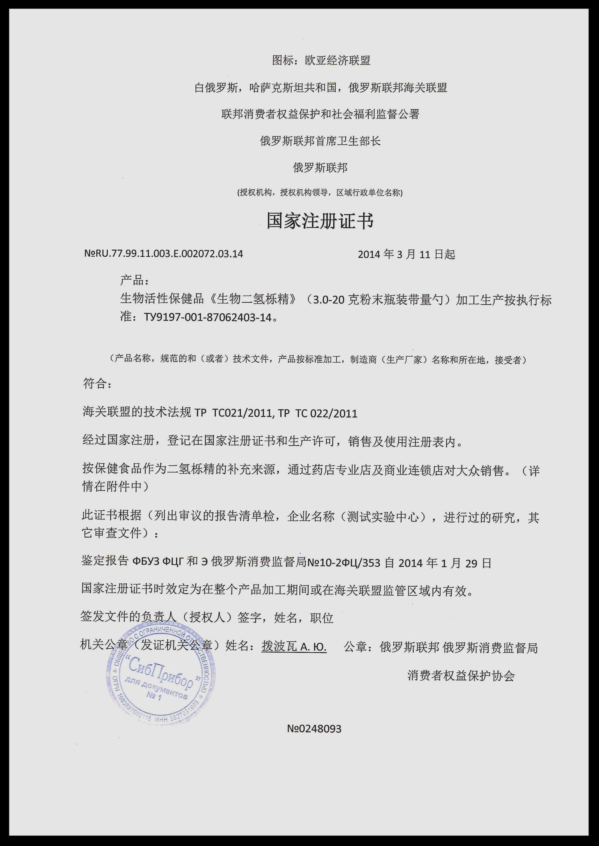 cert_taxif_china-2.jpg