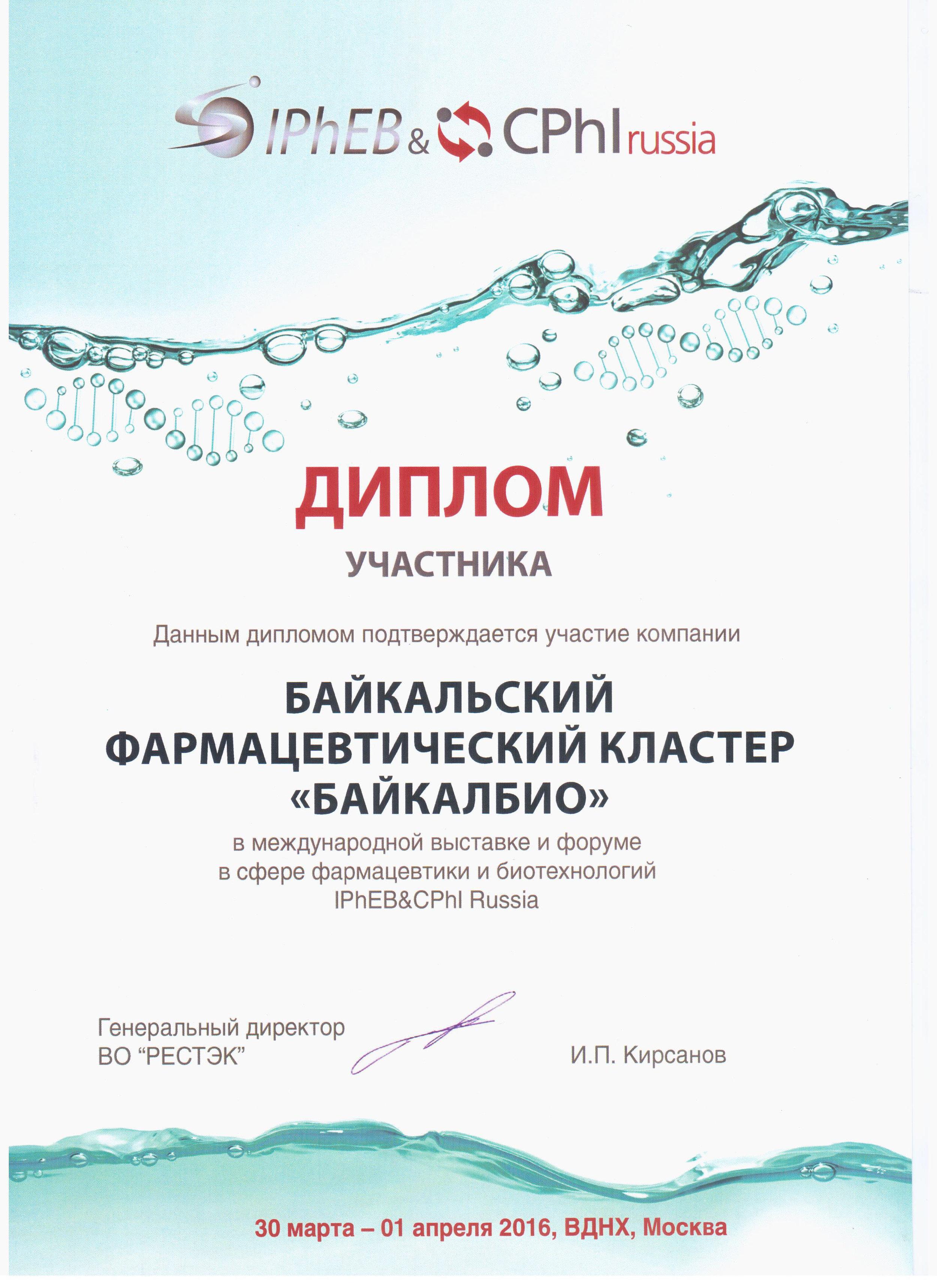 Диплом Байкалбио.jpg