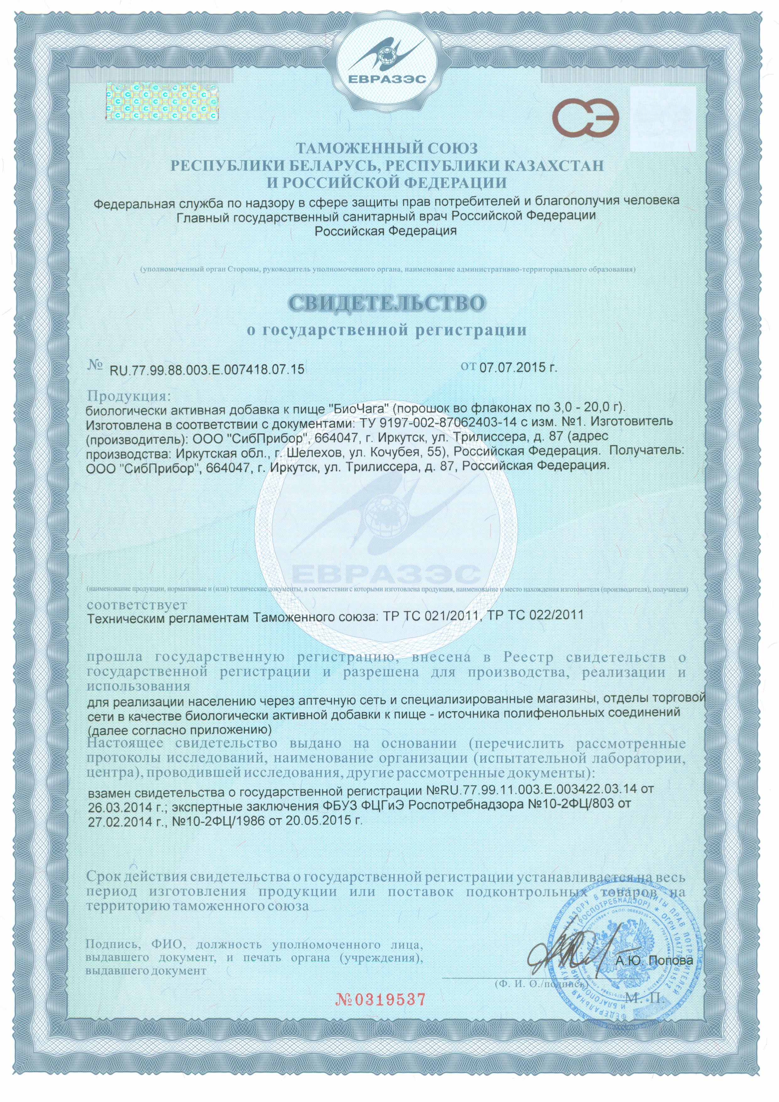 Свидетельство о государственной регистрации БиоЧага