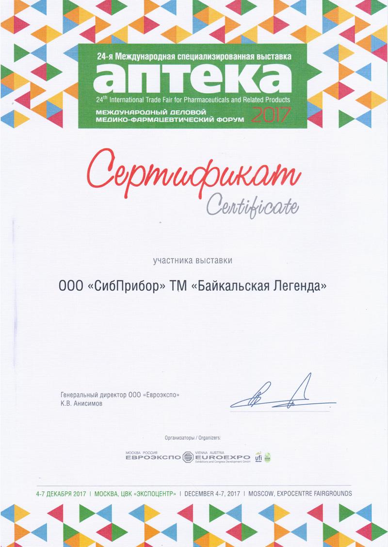 Сертификат участника выставки ООО «СибПрибор» ТМ «Байкальская Легенда»