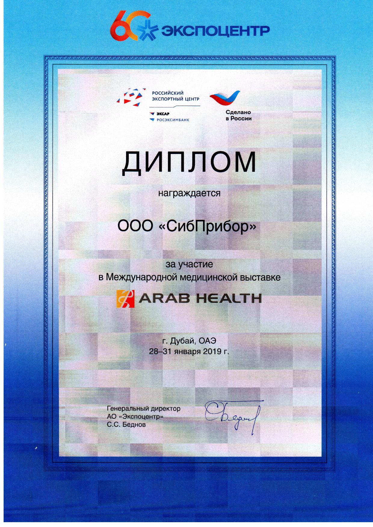Диплом ARAB HEALTH 2019.jpg