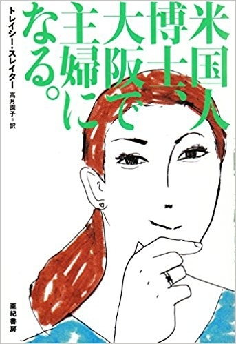 Japanese Edition - Shufu.jpg