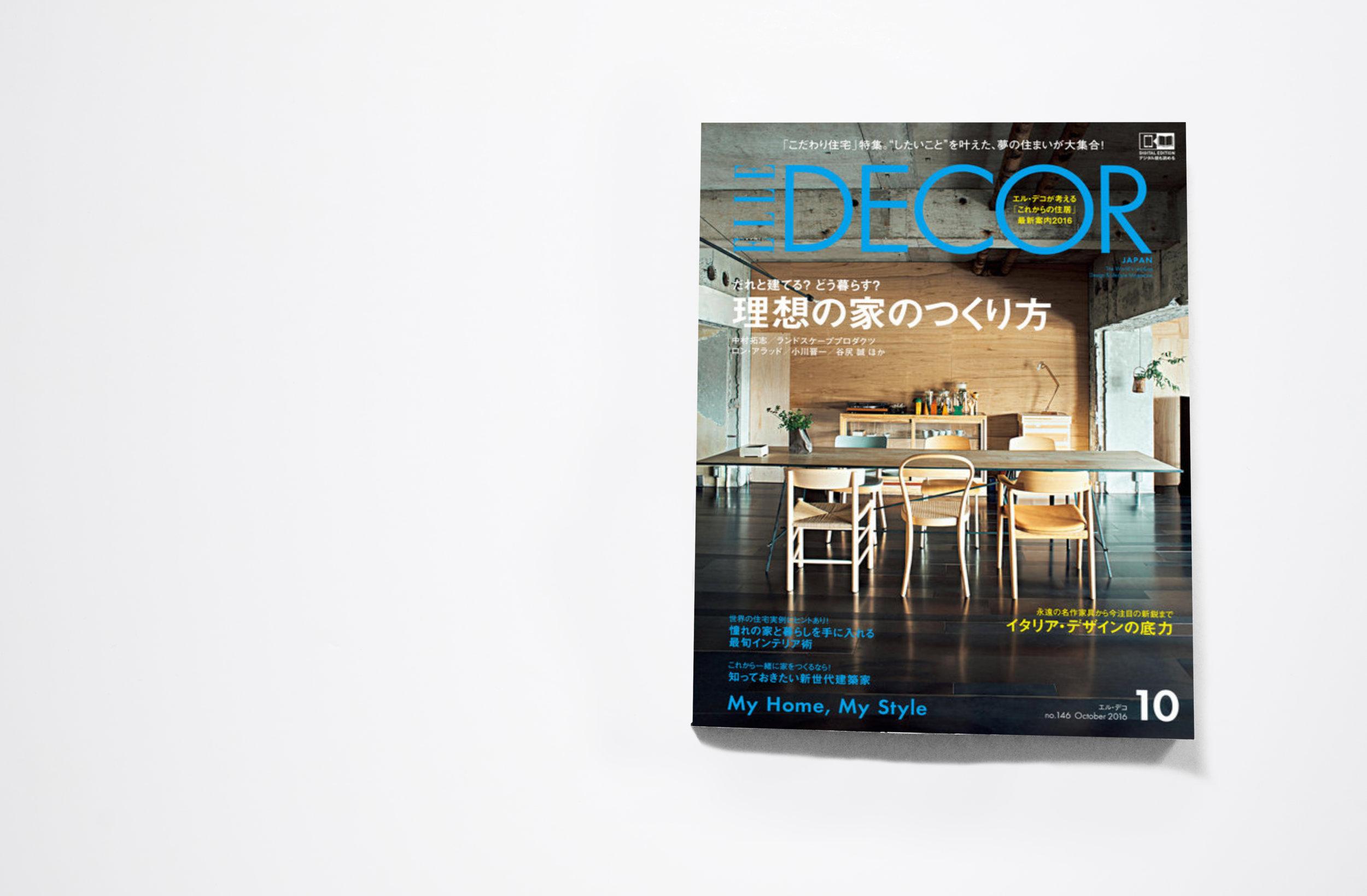 Studiopepe_ElleDecorJapan_Publication_2016_01.jpg