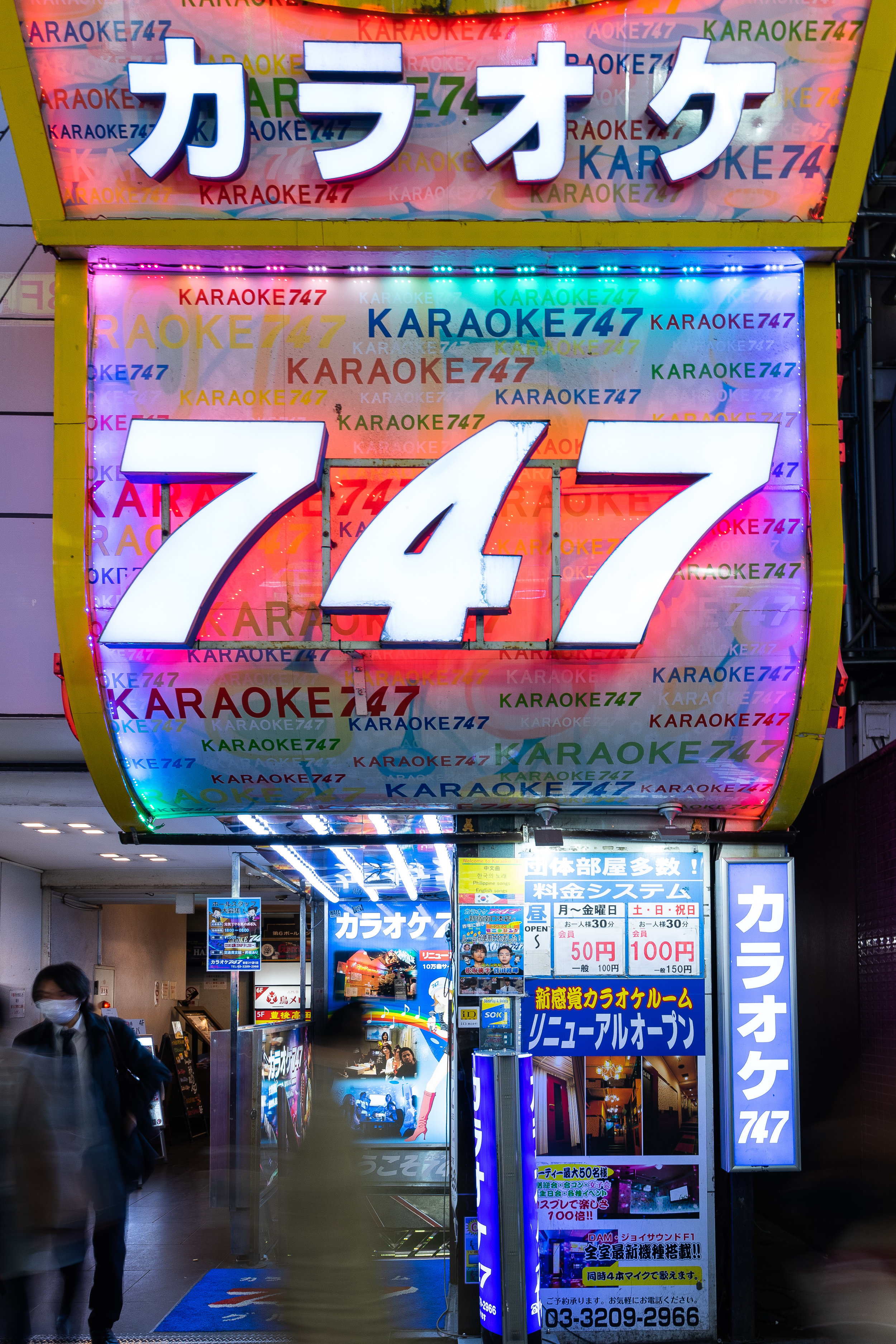 karaoke 747 shinjuku.jpg