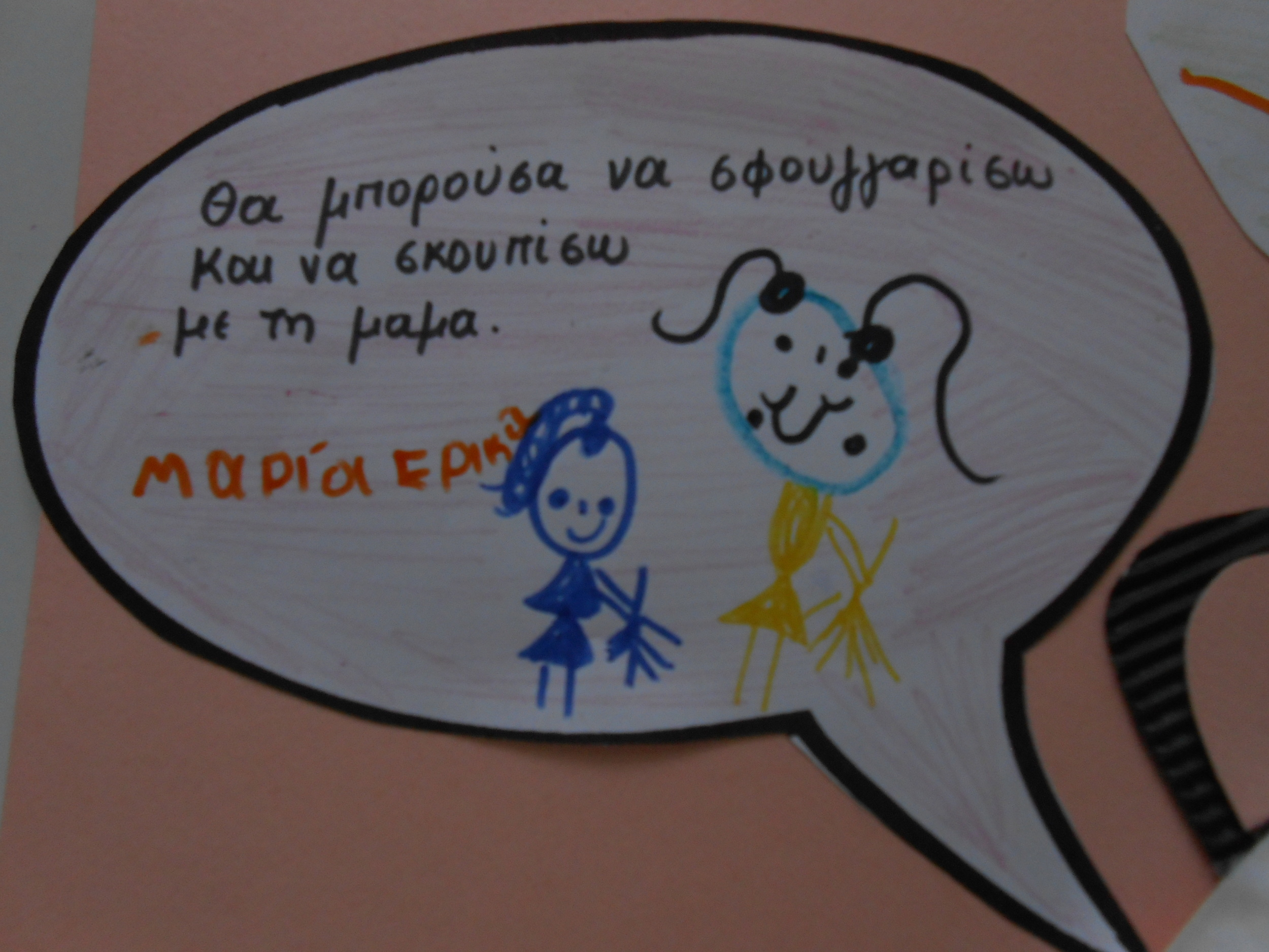 CHILDREN AT THE 65th School of Hleia write their  own ending for LOUKOUMI.JPG