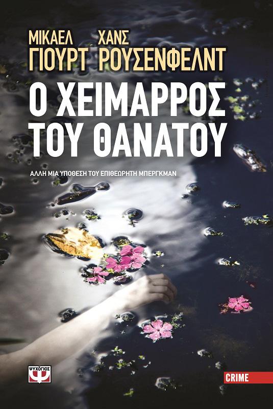 O Xeimappoe Toy Oanatoy.jpg