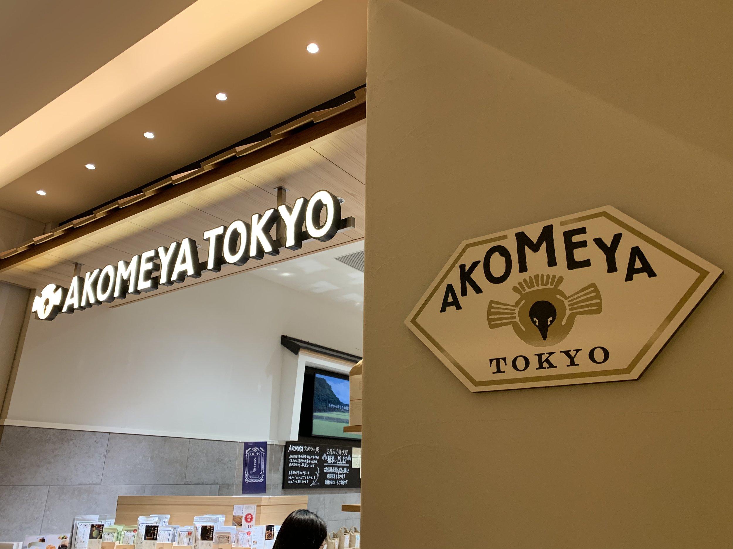 akomeya tokyo japan specialty food