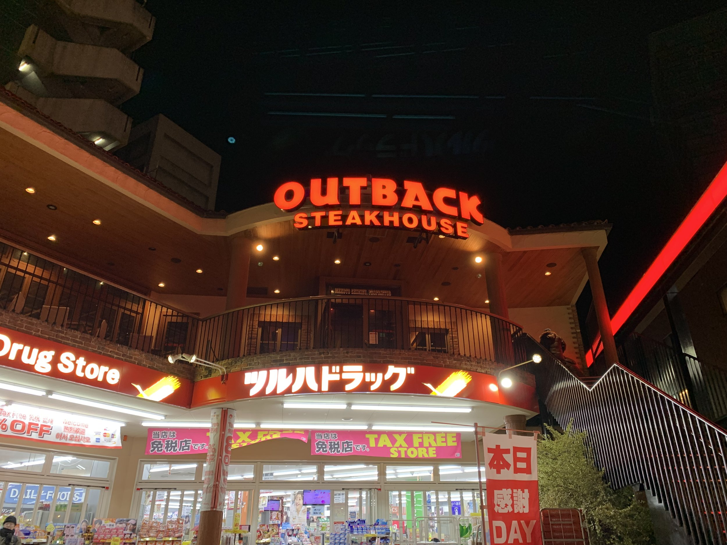 I see Outback Steakhouse has also made it to Japan. Japanese enjoy a taste of the Outback as well.