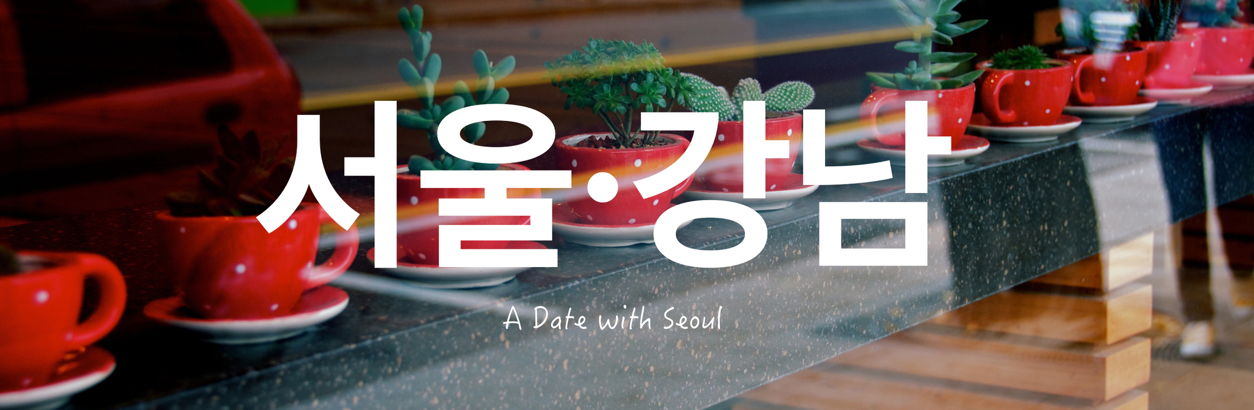 A date with Seoul