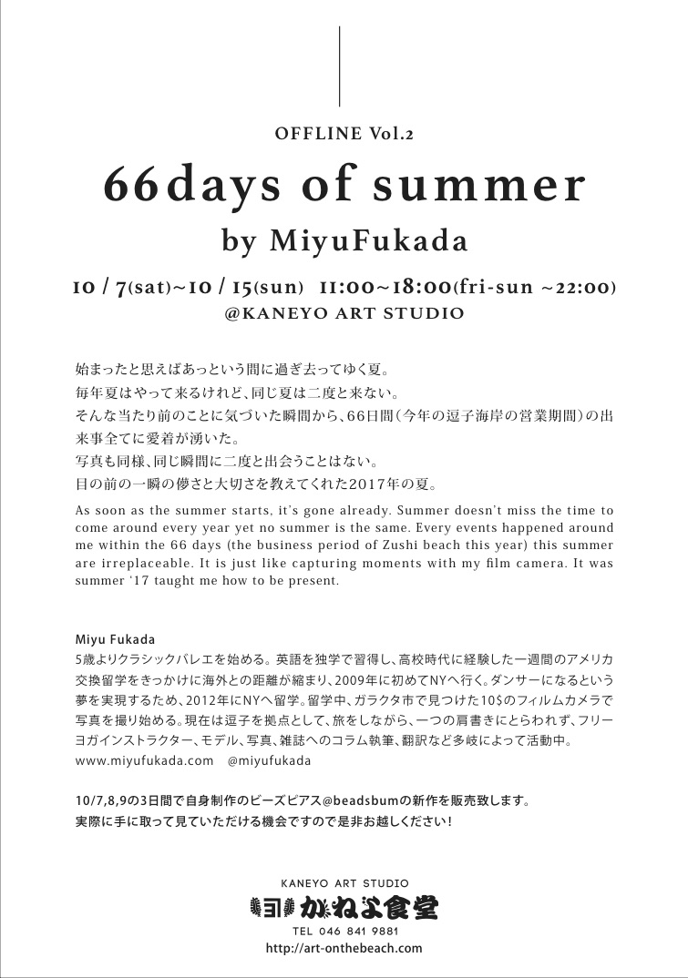 sample_miyu_ex_flyer_.jpg