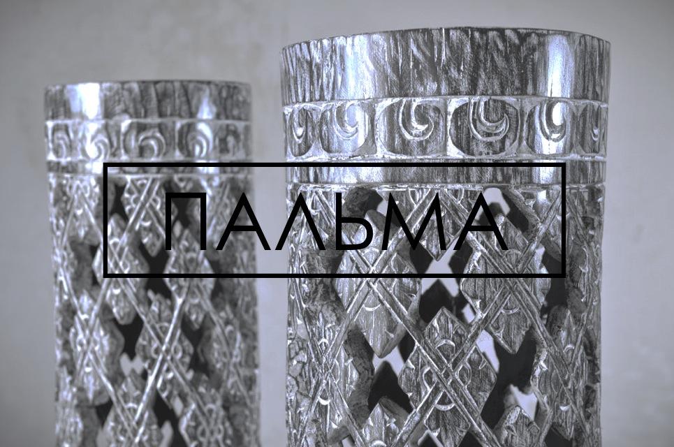 ПАЛЬМА ФУФУ.jpg