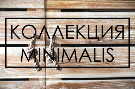 Коллекция minimalis.jpg