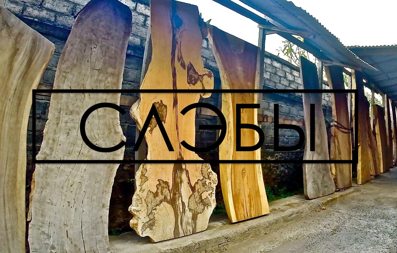 SLAB [ slæb ] - слэб – большой кусок, плита, плоская заготовка.  Если говорить о дереве, то, как правило, слэбом называют целиковый спил ствола дерева.