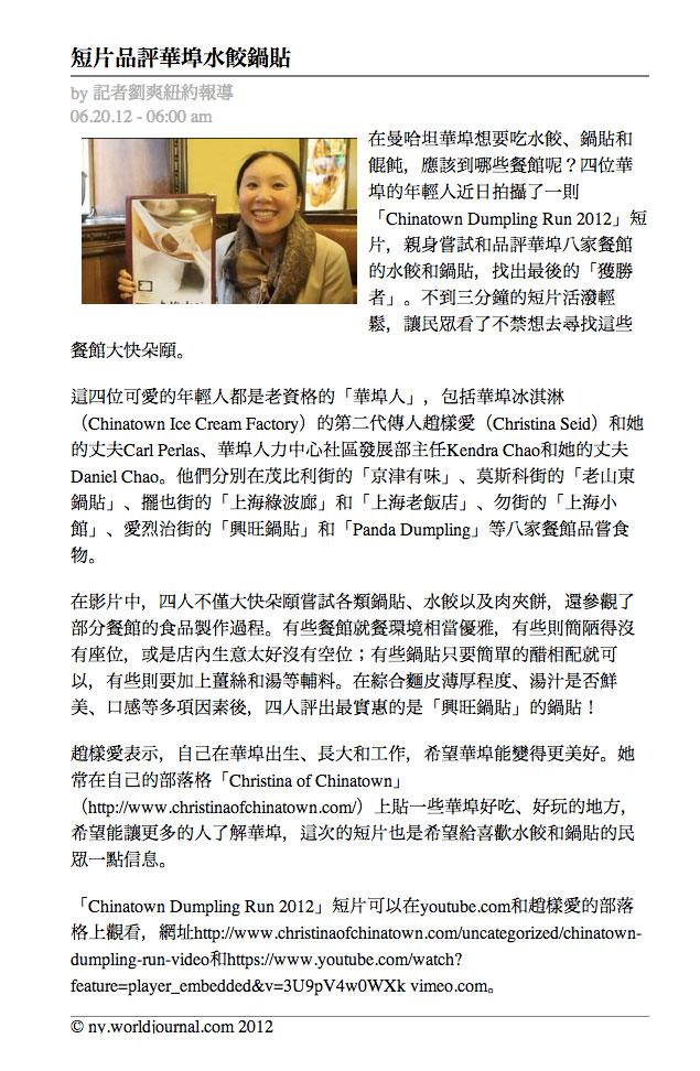 press_2012-06-20-ny-world-journal-chinatown-ice-cream-factory.jpg
