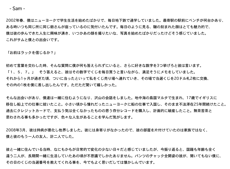 statement_sam.jpg