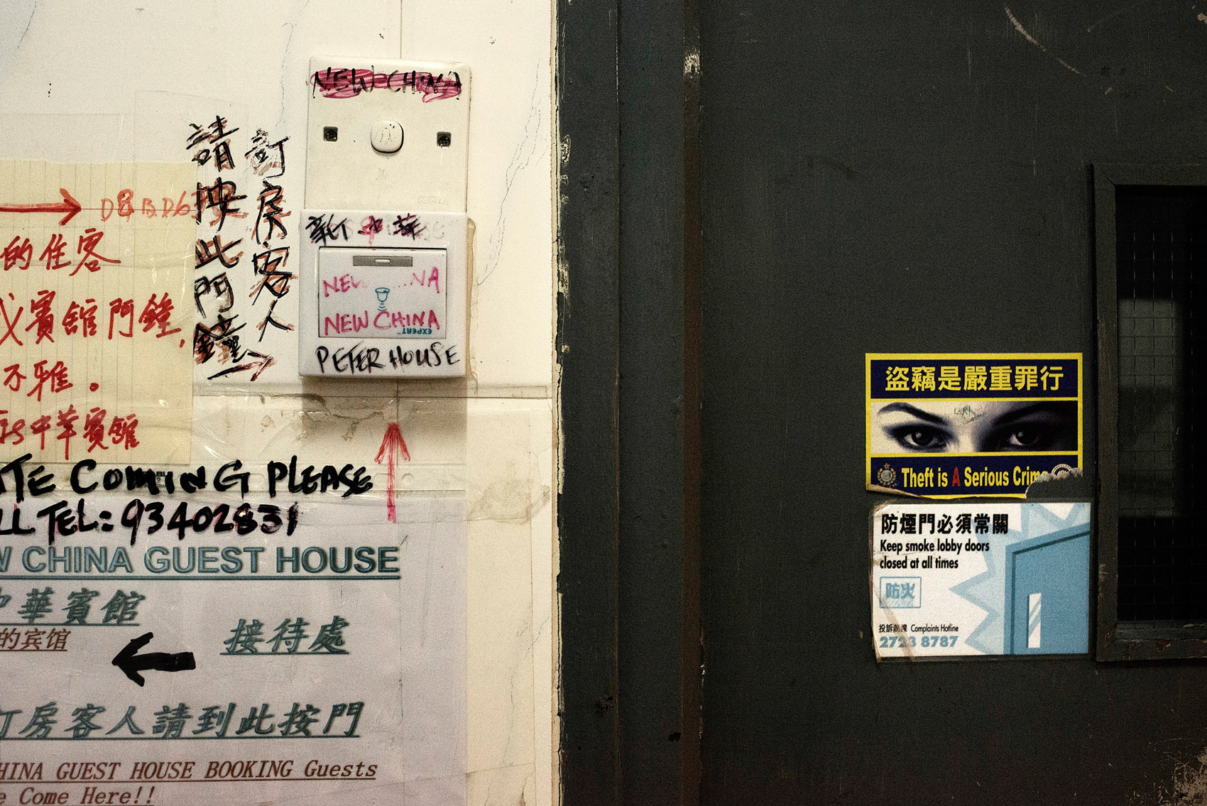 The buzzer of a Chungking Mansions hostel.