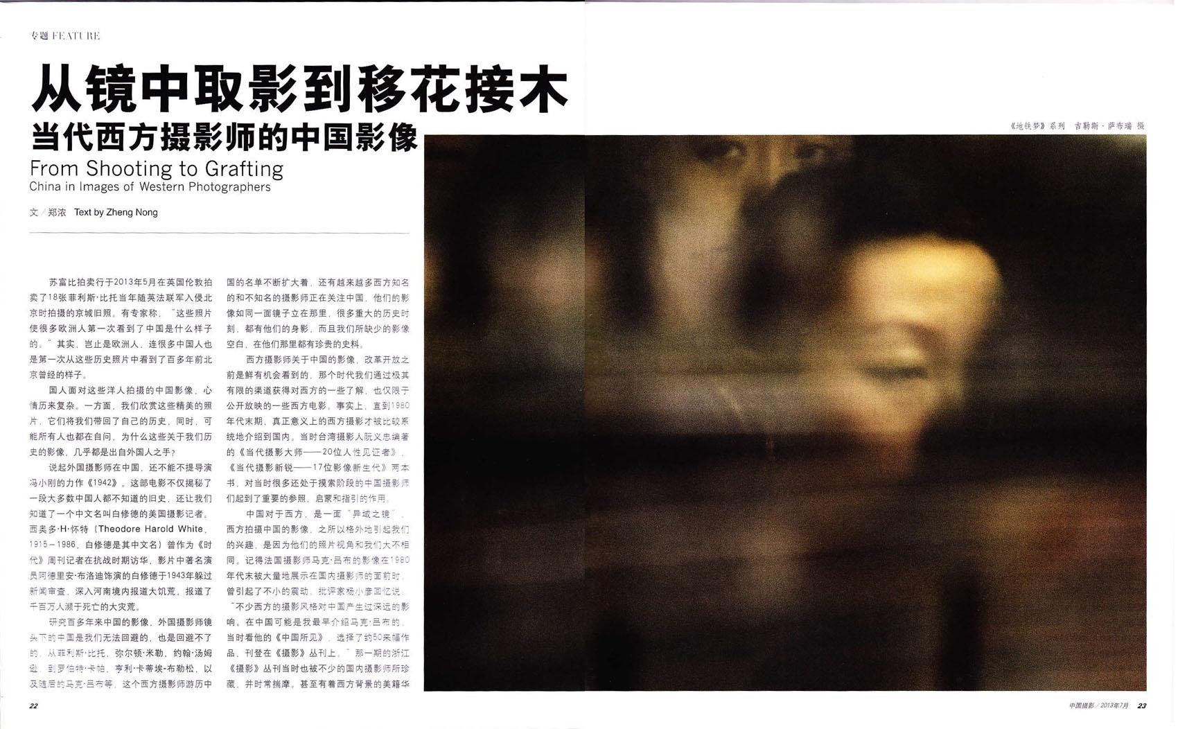 chinese photography magazine-1.jpg