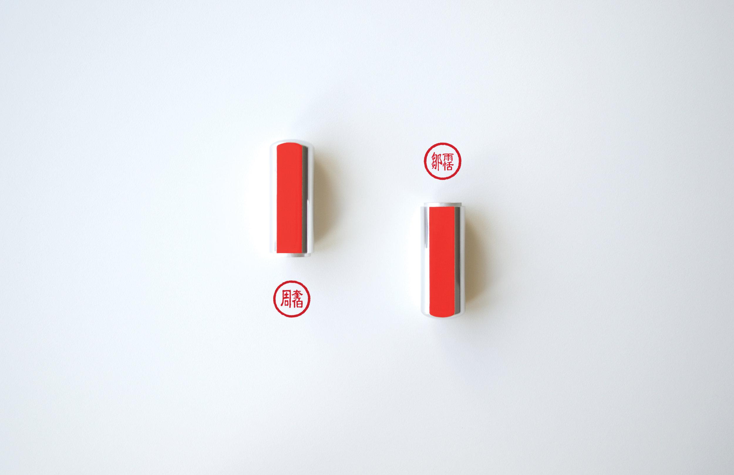 Seal Stamp - 1.jpg