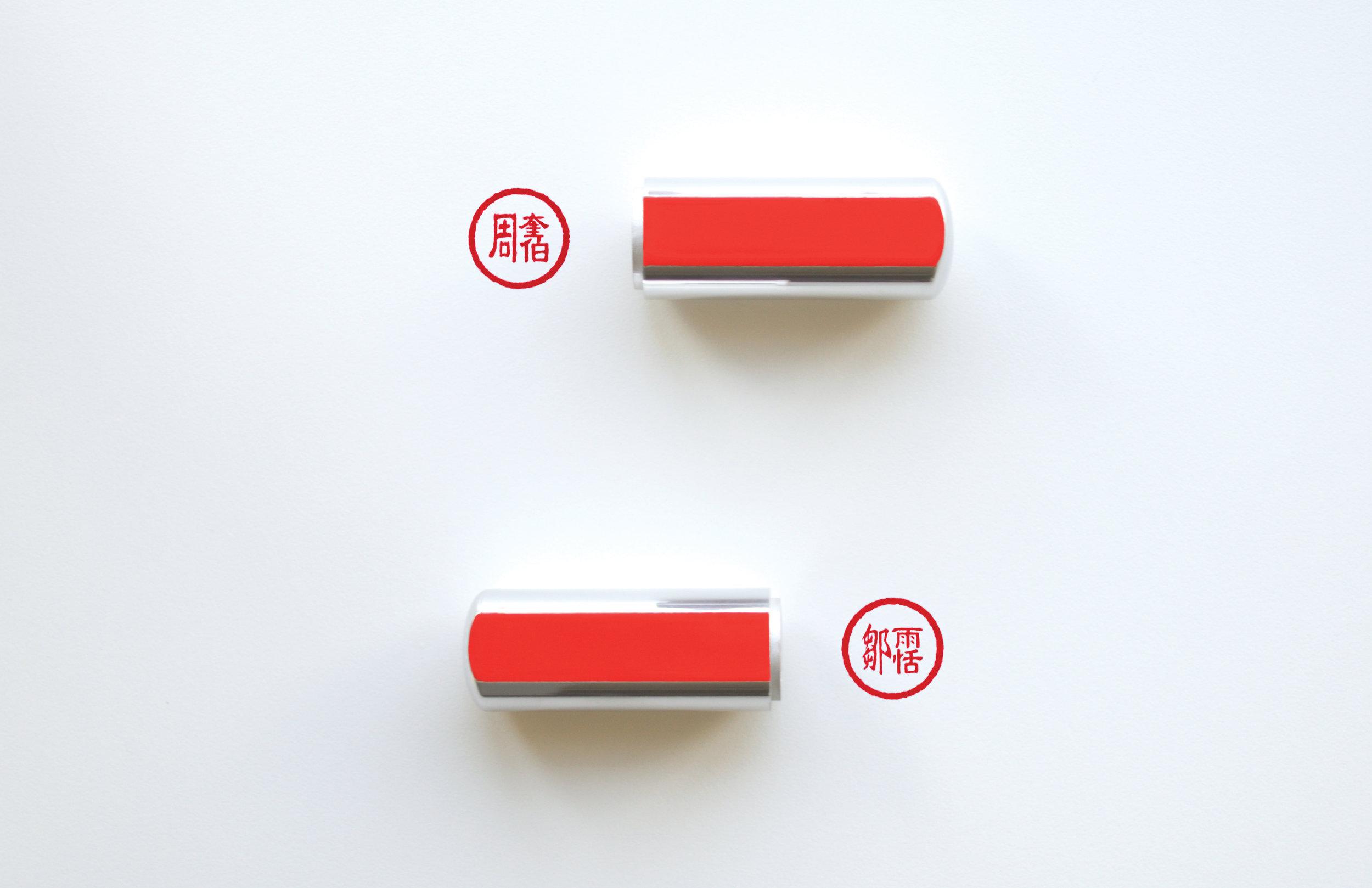 Seal Stamp - 9.jpg