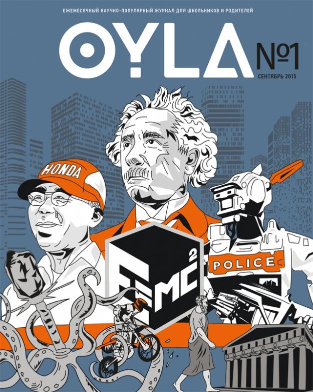 OYLA-Mag-Anounce-1.jpg