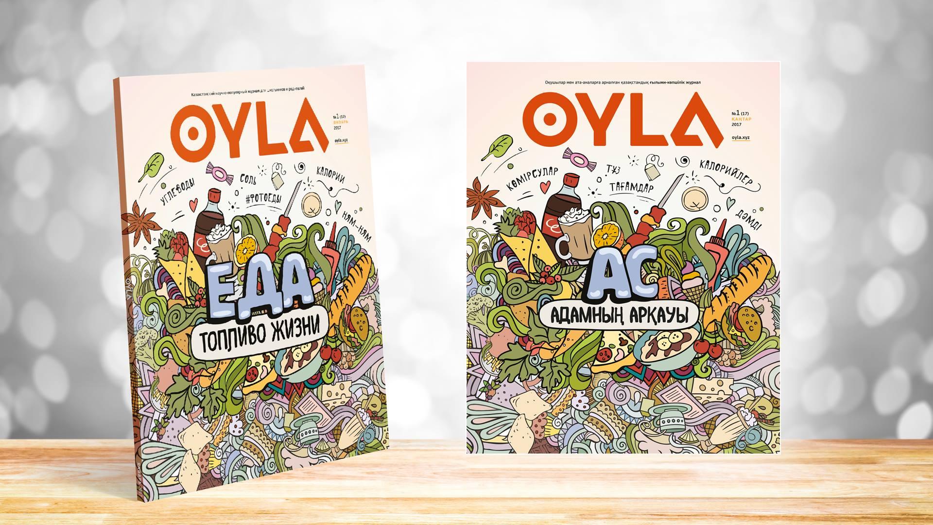 oyla-sheisnomad