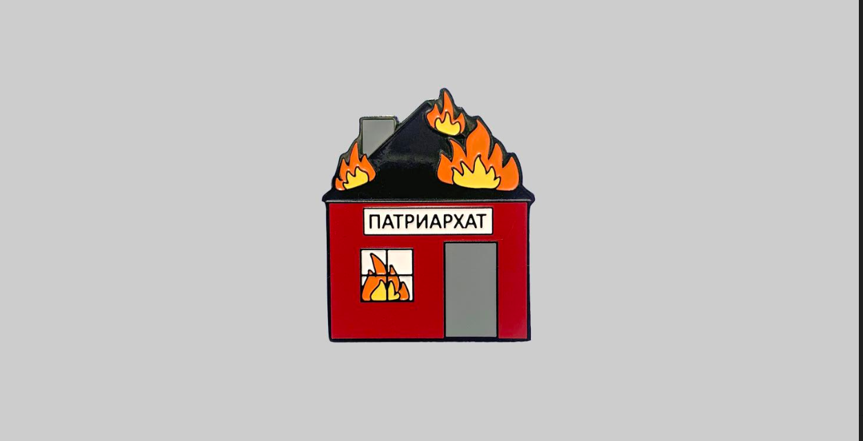 burn-patriarchy-sheisnomad