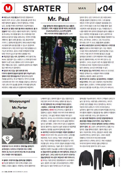 GQ Korea December issue