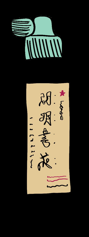 Moon Palace Sumi Ink