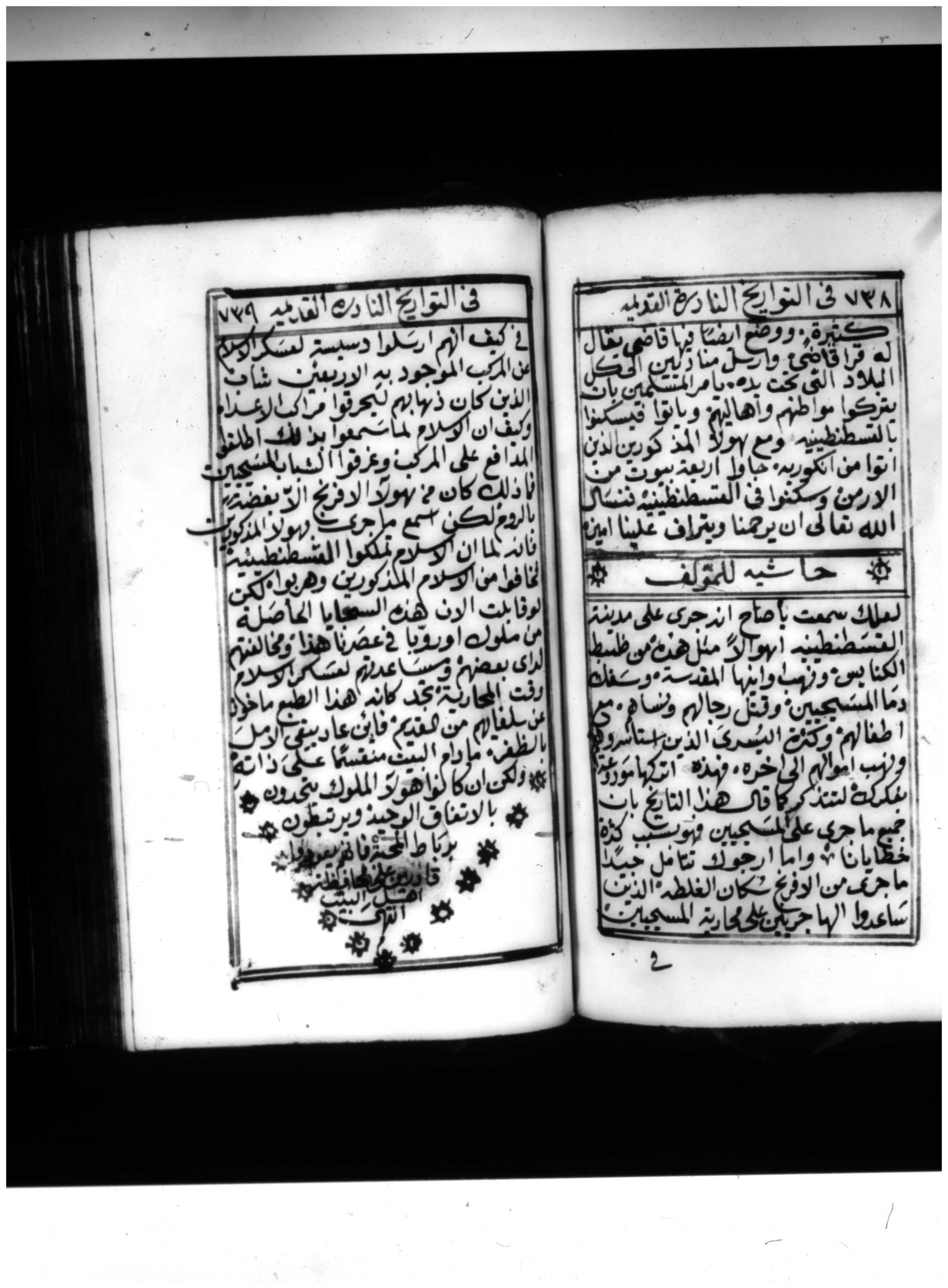 The final pages of Constantine's book (CUL Add 338)