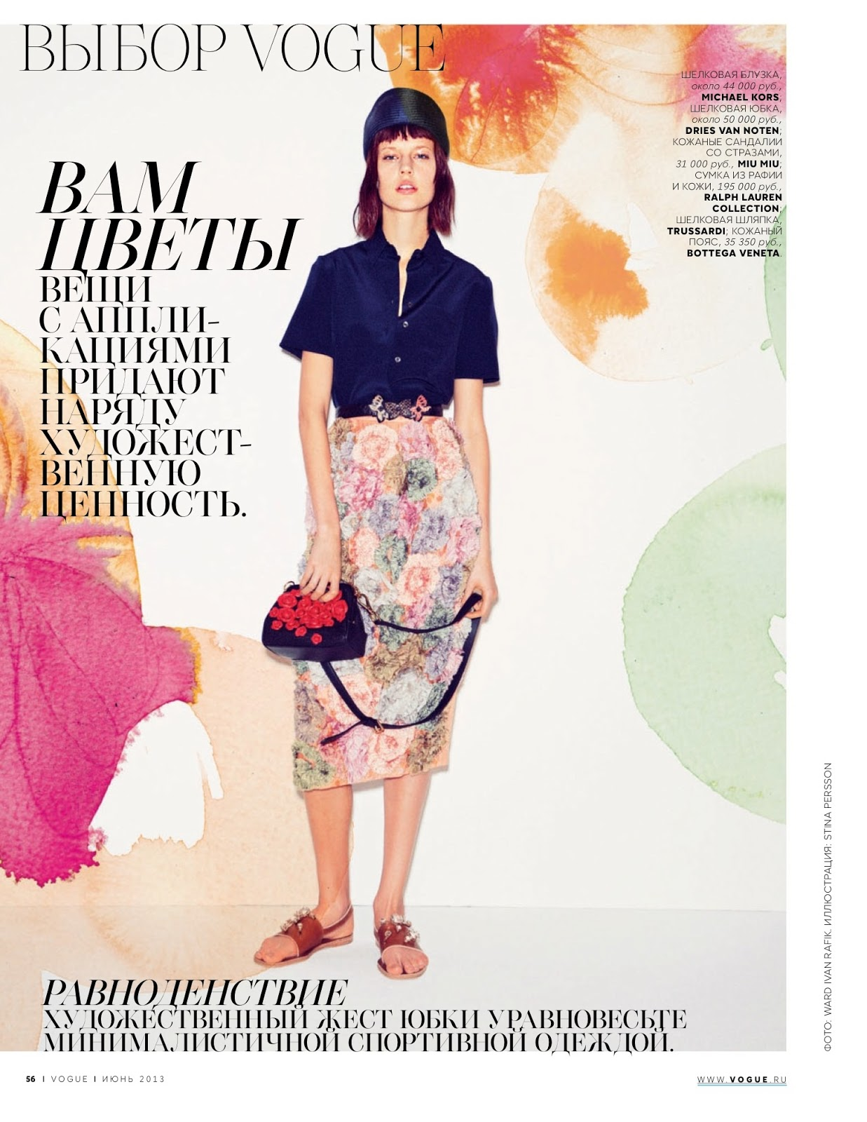 Stina Persson / Vogue Russia