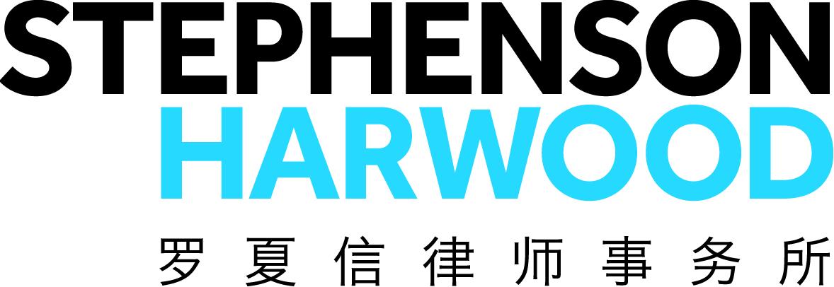 Stephenson Harwood - GC logo.jpg.jpg.jpg