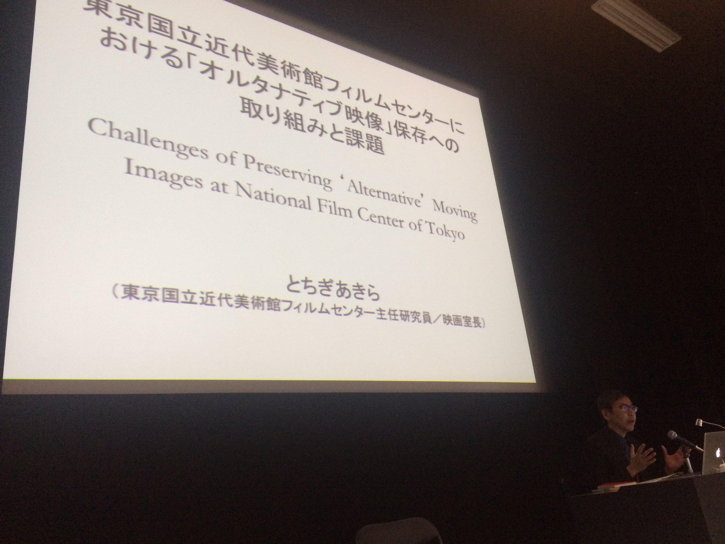 "Lecture: Akira Tochigi,""Challenges of Preserving ""Alternative"" Moving Images at National Film Center Tokyo""     レクチャー :とちぎあきら「東京国立美術館フィルムセンターにおける「オルタナティブ映像」保存への取り組みと課題」"