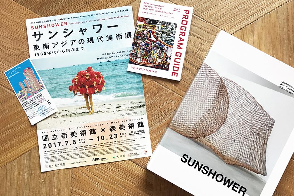 Mori Art Museum - Sunshower Exhibition.JPG