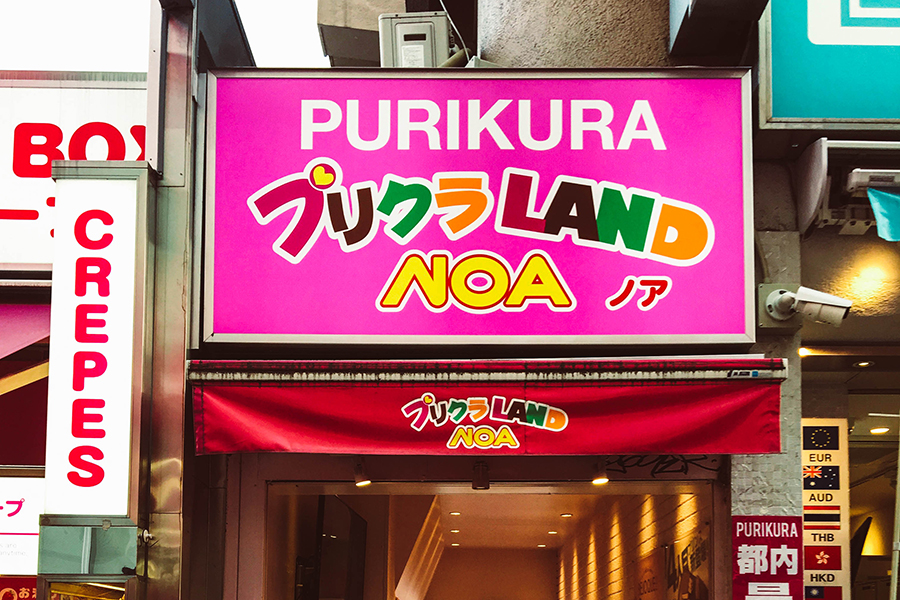 Things to do in Harajuku - Purikura - Activities in Harajuku.jpg