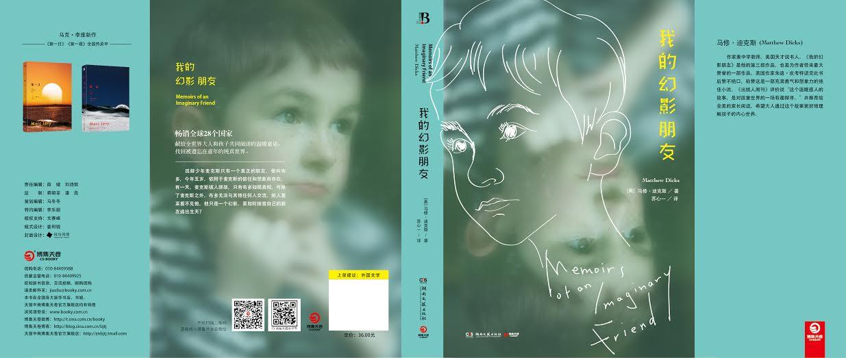 Memoirs China.jpg