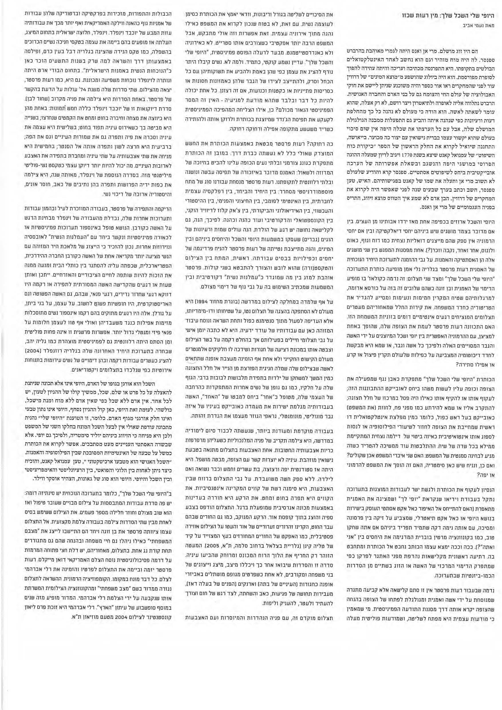 aviv-1_Page_1.jpg