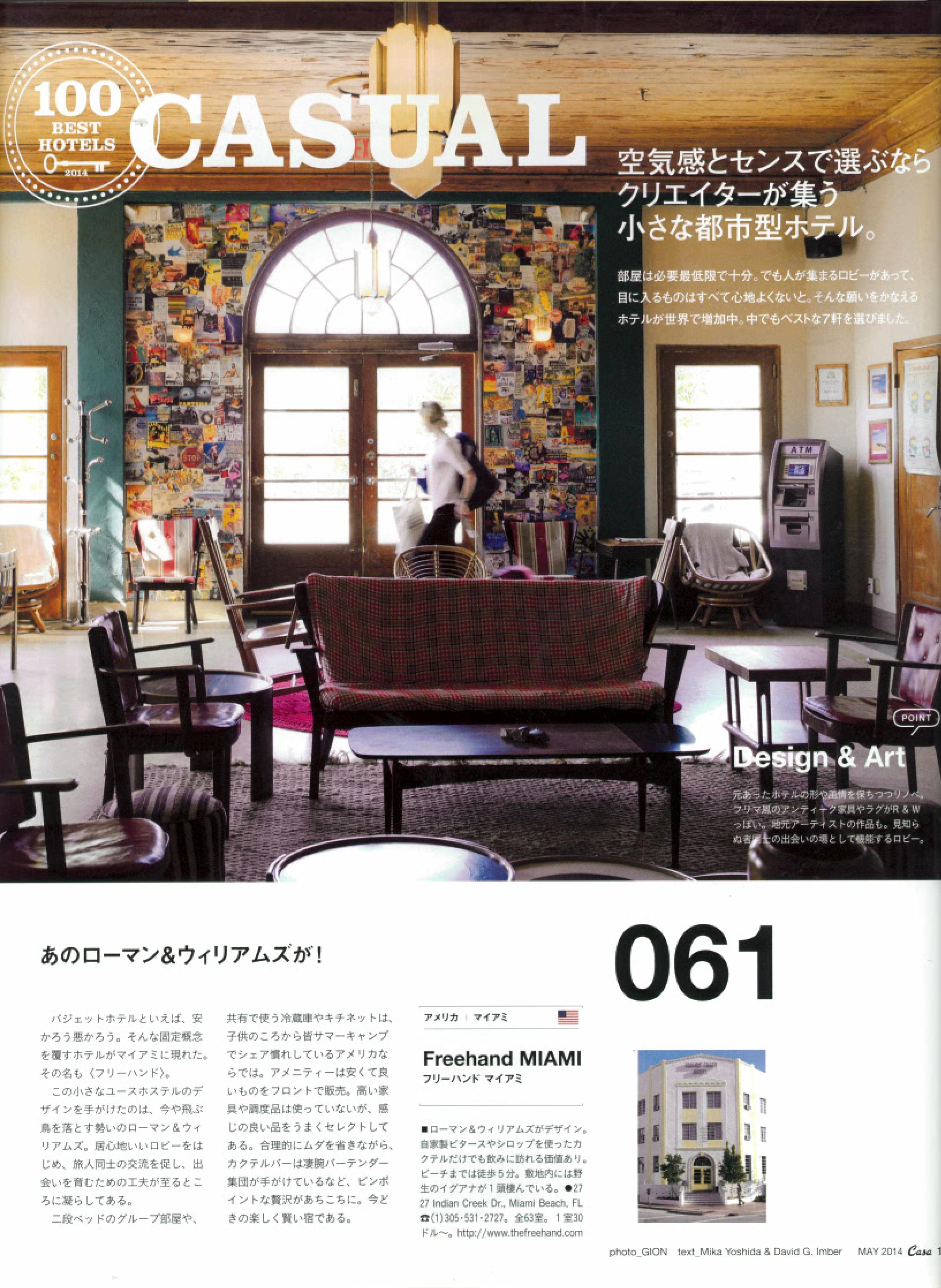 FREEHAND Casa Brutus 5.1.14_Page 1.jpg