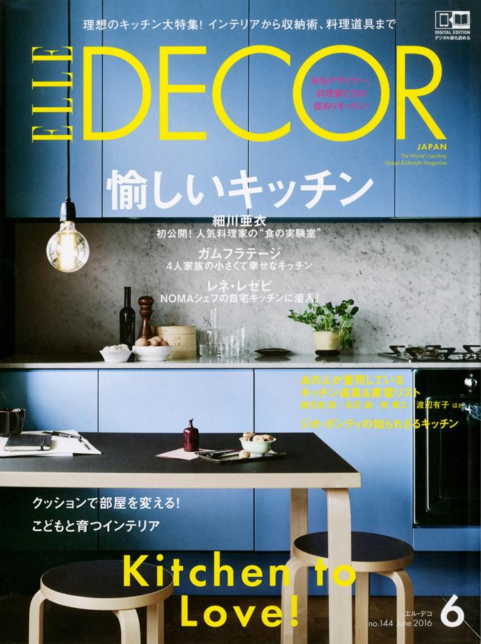 ELLE Decor_JP020_cover_lg.jpg