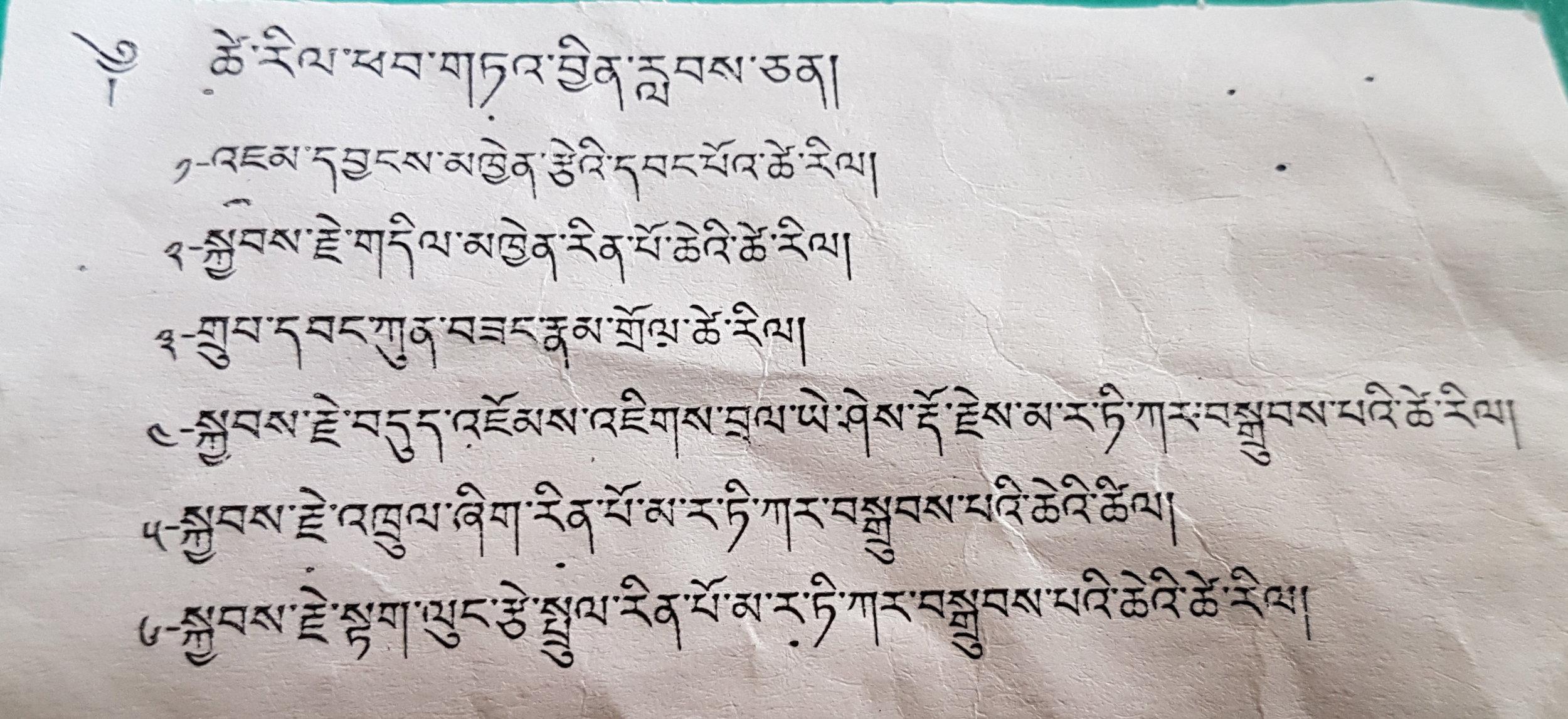 Tseril Papta.jpg